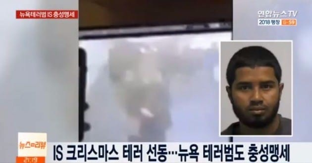 뉴욕 테러범, 범행 직전 페이스북에 트럼프 비판 / 사진=연합뉴스TV