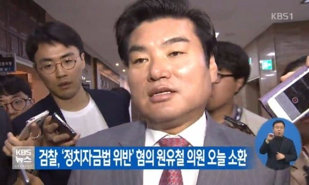 '정치자금법 위반' 혐의 원유철 의원 / 사진=KBS 방송화면