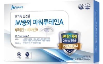 JW중외제약, 눈에 좋은 건강기능식품 'JW중외파워루테인A'