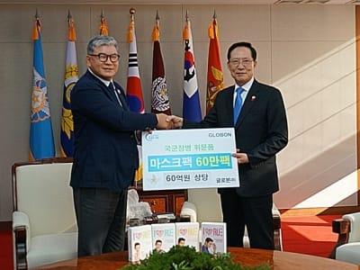 글로본, 국군장병에 마스크팩 600만장 위문품으로 전달