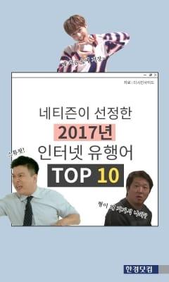 2017년 인터넷 유행어 Best 10 '내 마음속에 저장'