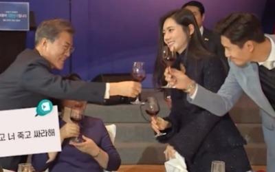 추자현♥우효광, 중국서 문재인 대통령 내외 만남