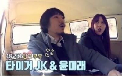 타이거JK·윤미래 부부, 첫 음악 리얼리티 출연…
