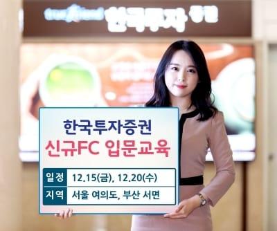 한국투자증권, 신규 투자권유대행인 입문 교육 실시