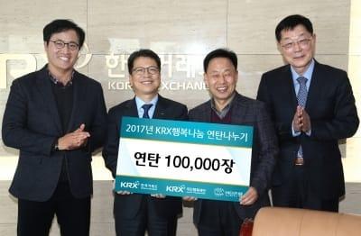KRX국민행복재단, KRX행복나눔 연탄나누기 전달식
