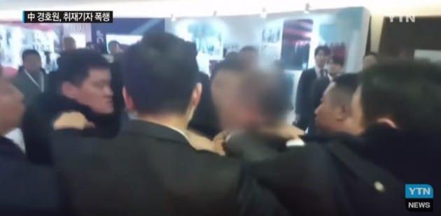 중국 경호원, 한국 기자 폭행. 사진=YTN 캡쳐
