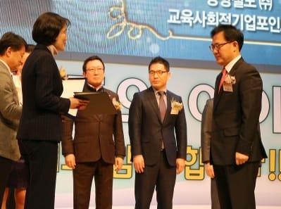 종근당고촌재단, 교육기부대상 교육부 장관상 2년 연속 수상