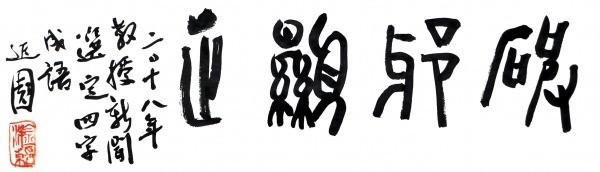 김양동 계명대 석좌교수(미술학 박사, 전 계명대 미대 학장)가 金文體로 '破邪顯正'을 직접 휘호했다.' 출처 : 교수신문
