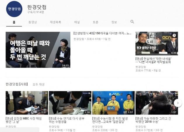 한경닷컴 유튜브 채널