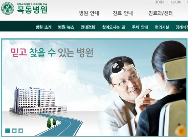 이대목동병원 홈페이지 캡처