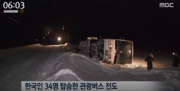 MBC 뉴스 캡처