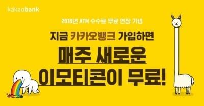 카카오뱅크, 신규 고객 추첨해 매주 이모티콘 증정