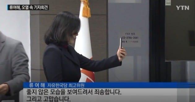 류여해 최고위원. YTN 캡처