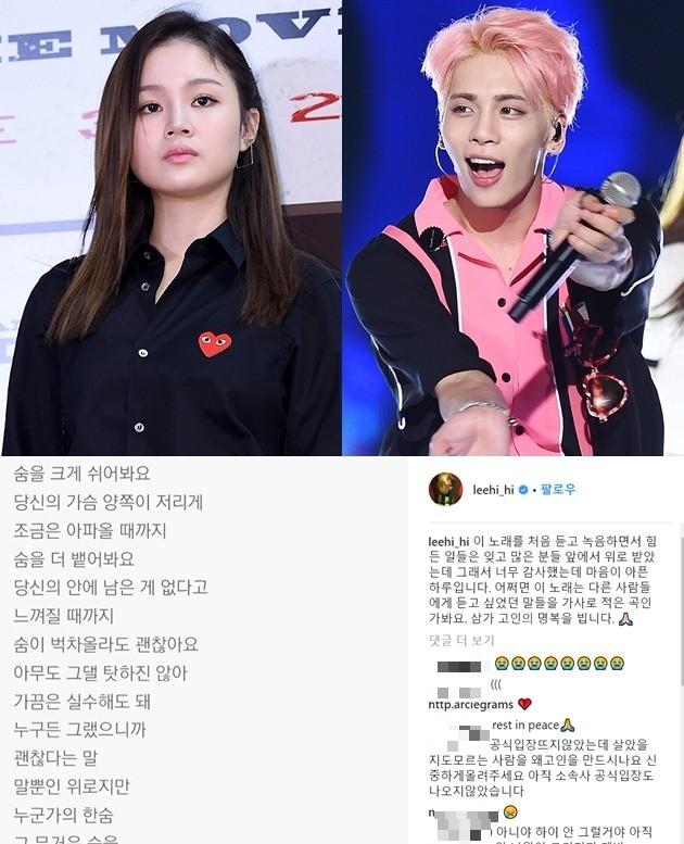 샤이니 종현의 사망 소식에 이하이가 추모의 글을 게재했다. /사진=한경DB, 이하이 인스타그램