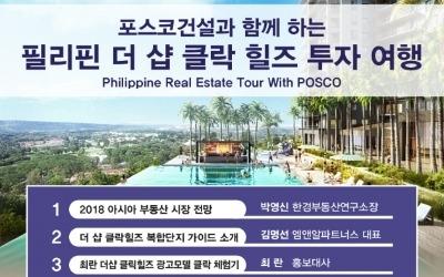 """""""포스코건설과 필리핀 부동산 투자 여행 떠나요"""""""