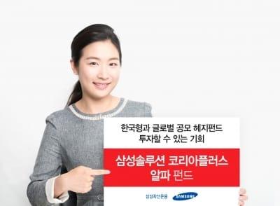 삼성자산운용, '삼성솔루션 코리아플러스 알파 펀드' 출시