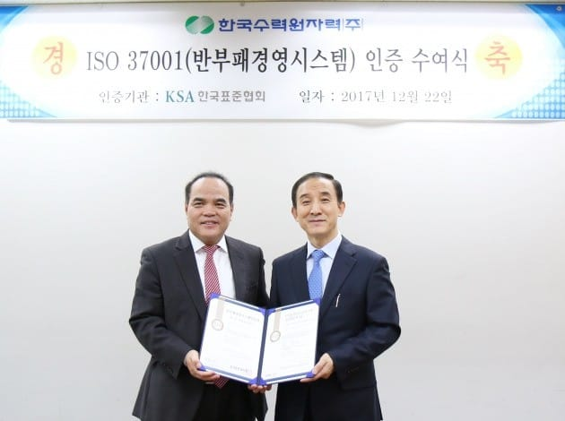한국표준협회에서 한국수력원자력 ISO37001(반부패경영시스템) 인증 수여식 기념촬영을 하고 있다.  왼쪽부터  한국표준협회 유연백 전무, 한국수력원자력 남주성 상임감사위원