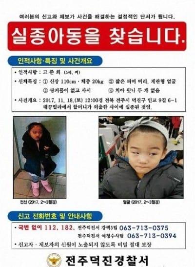 고준희양 실종 포스터.