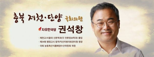 출처 = 권석창 의원 페이스북