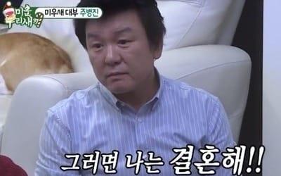 '미우새' 펜트하우스 공개한 주병진