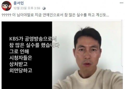 윤서인 정우성 저격 /사진=SNS
