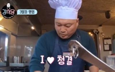 '강식당' 나영석PD, 설거지 노예된 사연…시청률 8% 돌파