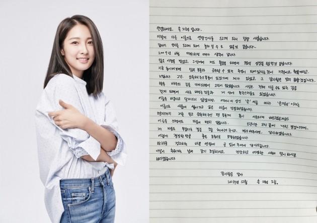 남지현 손지현으로 개명 /사진=아티스트컴퍼니