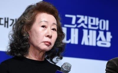 윤여정, '시크한 그녀'