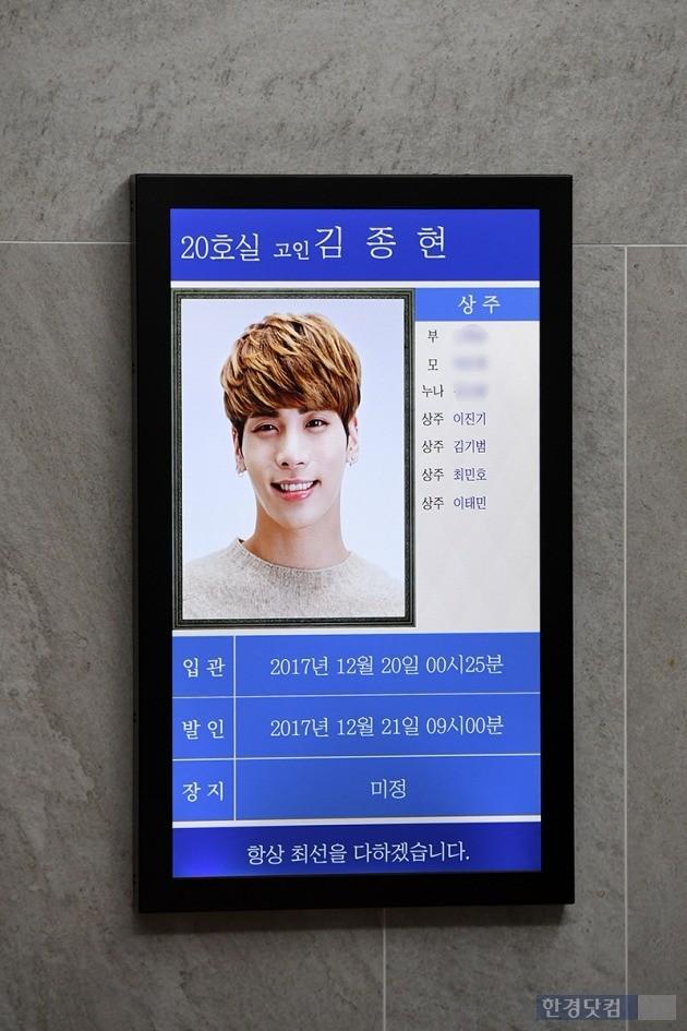 샤이니 종현 빈소에 상주로 샤이니 멤버들의 이름이 올라 있다. <사진=사진공동취재단>