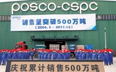 """포스코, 중국서 자동차강판 500만t 판매… """"적수 없다"""""""