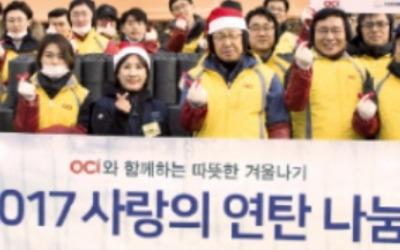 OCI '1만장 연탄나눔' 봉사활동