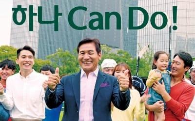 KEB하나은행 '하나 Can Do !'… 긍정 에너지 넘치는 'CM송 마법'
