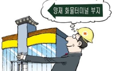 '모델하우스 왕'도 점찍은 양재 옛 화물터미널 부지