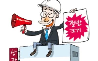 """""""분양가 낮춰 투자자 유혹""""… 신규 상가 면적, 5년새 반쪽"""