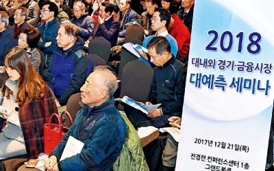 """""""글로벌 분산투자가 2018년 재테크 화두"""""""