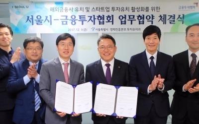 금투협-서울시 '해외 금융사 유치와 국내 스타트업 활성화' MOU 체결