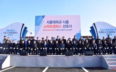 한라, 경기 시흥 배곧신도시 스마트캠퍼스 선포식 개최
