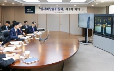 예탁결제원, '좋은 일자리 만들기' 프로젝트 본격 가동