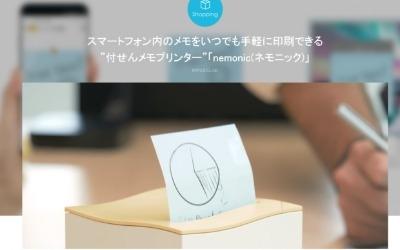컴퍼니비, 소프트뱅크 손잡고 한국 IoT 스타트업 일본진출 돕는다