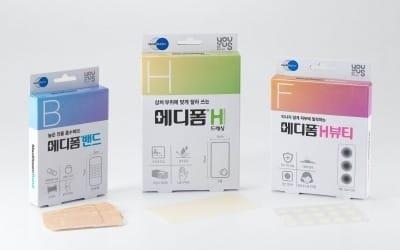 메디폼, GS리테일 제휴 PB상품 3종 출시