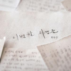 한동근, 새 앨범 '이별할 사람들' 공개…'감성' 저격