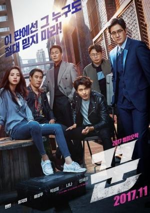 '꾼' 400만 관객 돌파…올해 韓 영화 박스오피스 7위