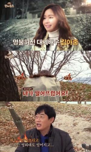 """'한끼줍쇼' 이경규, 김아중과의 인연 공개 """"오디션에서 떨어뜨렸다"""""""