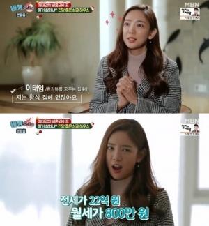 '비행소녀' 이태임, 한강 뷰 집 가격에 '충격'