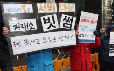 """가상화폐 투자자들 """"빗썸 서버장애로 수십억원 손해… 소송 제기"""""""