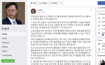 우병우 사칭 페이스북에 비트코인 후원 요청글… 사기피해 우려