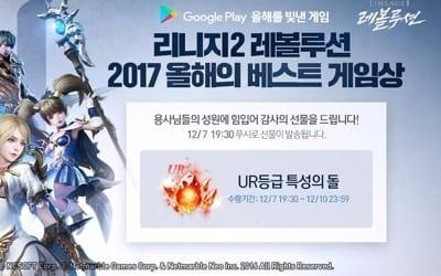 리니지2 레볼루션, 6개국 구글플레이 '올해 베스트게임'상