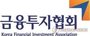 차기 금투협회장 인선작업 착수…후보는 '오리무중'