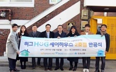 주택보증공사, 청년층 위한 '셰어하우스 2호점' 완공
