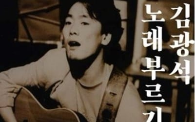 故김광석을 추모하다… 내달 '김광석 노래 부르기' 개최
